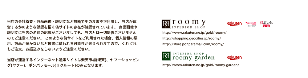 偽サイトにご注意ください。当店は楽天市場店、ヤフーショッピング店、ポンパレモール店のみ運営しております。